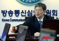 """박효종 방통심의위원장 """"공정성 확보, 뼈를 깎는 노력할 것"""""""