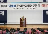 한의학硏 이혜정 원장 취임식