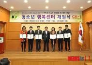 건양대 재활복지교육대학, 지방대 특성화사업 본격가동