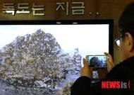 한국령 최동단 독도, 천연기념물 지정일