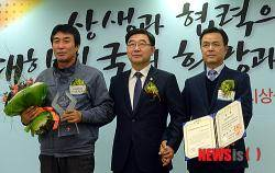 2014 노사문화 대상 시상식