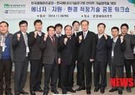 광해공단, 에너지기술연구원과 공동 워크숍 개최