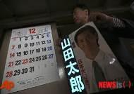 日, 14일 중의원 선거 공시로 12일 간의 선거전 돌입