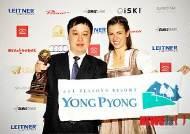 [나침반]용평리조트, 평창올림픽 스키 경기장의 위엄…'2년 연속 베스트 스키 리조트'