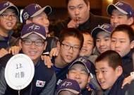 세계리틀야구선수권 우승팀과 기념촬영 하는 류현진