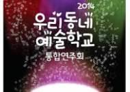 서울시 '우리동네 예술학교' 합동공연, 9일 개최