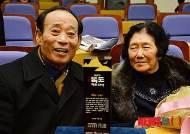 독도 평화대상 특별상 받은 김성도, 김신열 부부