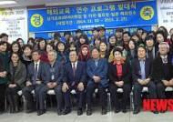 강원관광대, 해외교육·연수 프로그램 진행