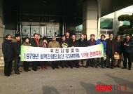 '35년만의 뒤늦은 진실규명'…간첩누명에 일가족 풍비박산