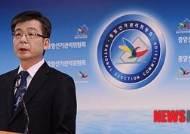 중앙선관위, 통진당 위헌정당 해산결정 브리핑