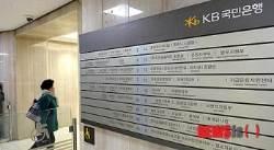 [종합]'불법대출' KB국민은행 前도쿄지점장 징역 6년 선고