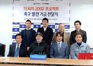 팀 2002 프로젝트, 축구발전 기금 전달식 가져!