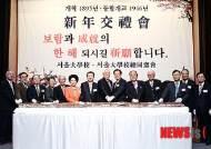 서울대총동창회 신년교례회