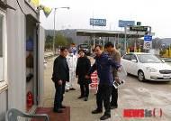 합천군의원들 방역초소 방문, 구제역차단 초소 격려