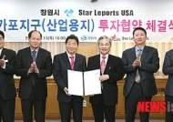 창원시, 외투법인 Star Leports USA와 투자협약 체결