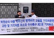 대검 앞 기자회견하는 대한민국수호국민연합