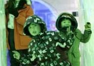 산천어 축제 '신나는 얼음동굴 탐험'