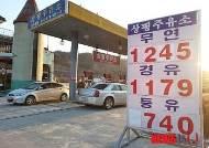 전국 최저가 휘발유 판매하는 상평주유소