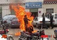 중국, 티베트서 고액 테러 포상금 제도 시행…약 5000만원 상당