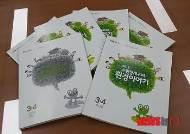 수원시, '수원청개구리 환경이야기' 개정판 초교 84곳에 보급