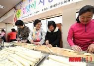 다문화가정-북한이탈주민 설음식 나눔 행사