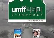 울주세계산악영화제 21일 '남극의 쉐프' 상영
