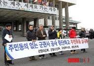 강정마을회, 제주해군기지 軍관사건립 주민투표 제안