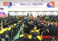 동덕여대 '2014년도 전기 학위수여식'…졸업생 1300여명 배출