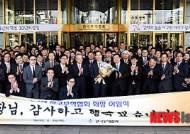 한국무역협회장 이·취임식