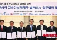 대한상의-발전5사, 배출권거래제 공동대응 업무협약 체결