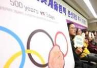 기자회견하는 '평창동계올림픽분산개최를촉구하는시민모임'