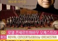 로열 콘세르트허바우 오케스트라, 한국서 아시아 첫 베토벤 교향곡 전곡 사이클