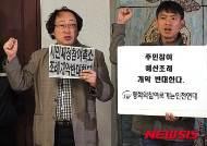 """""""주민참여예산제 운영조례 개악 중단하라"""""""