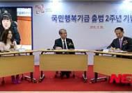 '국민행복기금 출범 2주년 기념식'