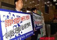 시위하는 KB지주 우리사주조합원들