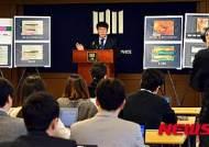 주한미국대사 피습사건 수사결과 발표