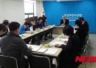 새정치 울산시당, 연내 5천명 권리당원 확대 결의