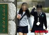 영훈국제중, 서울시교육청 평가 결과 기준점수 미달