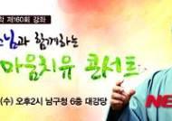 울산 남구, 8일 혜민스님 초청 '마음치유 콘서트'