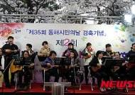 동해시 '제2회 시립도서관 시낭송 음악회' 개최