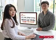 """""""050 안심번호 쓰세요""""…SKT, 음성통화 서비스 'T안심콜' 출시"""