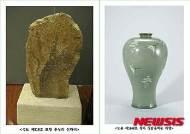 포항 중성리 신라비 '국보' 지정…신규 보물도 12건