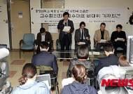 중앙대, 교수협의회-교수대표 비대위 기자회견