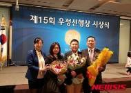 장애인시설 16년 봉사 가족 '우정선행상' 수상