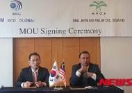 2015 한국-말레이지아팜유 박람회 개최