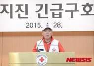 대한적십자사, 엄홍길 대장 임명 긴급구호대 현지 파견