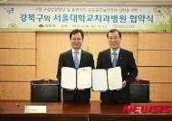강북구-서울대학교치과병원, '구강건강증진' 협약