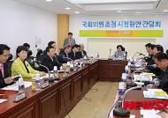 대전시-국회의원초청 간담회