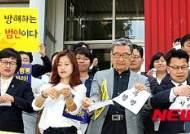 세월호 특별법 정부시행령 폐기 촉구 퍼포먼스