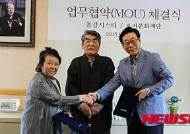 영월 동강시스타, 토지문화재단과 MOU체결